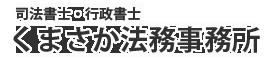 所沢市の司法書士・行政書士くまさか事務所、司法書士熊坂康裕